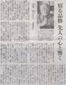 選ばれる=責任を負える器 2014年5月30日朝日朝刊
