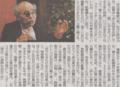 克服したいことを魂は逃さない 2014年5月29日朝日朝刊