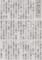 投資会社のヒト予測できなかったのかね 2014年5月29日朝日朝刊