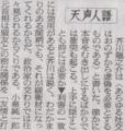 自分の本心を責められる事に対する恐怖 2014年6月1日朝日新聞