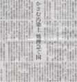 警備が必要な場所に結界がわりに置くとか 2014年6月1日朝日新聞