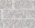 加害側を差別・排除するのって思考停止なのよね 2014年6月1日朝日新聞