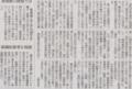 ネコだったら去勢か保健所行のご時世 2014年6月1日朝日新聞