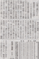 地元の蔑視思想は放置なの? 2014年6月1日朝日新聞