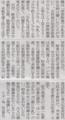 「子供はどうでもいい」 2014年6月1日朝日新聞