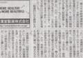 肉が取引材料になりづらくなるかもね 2014年6月1日朝日新聞