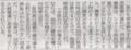 資源奪取に躍起になってる国の心理 2014年6月1日朝日新聞