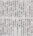 タウリン1000mg商法 2014年6月1日朝日新聞