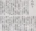 「奪う対象」として見下す点が罪人視の傲慢さに酷似 2014年6月1日朝日