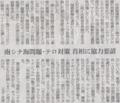 「ちからづくで領土奪うのってサイコーっす」2014年6月1日朝日新聞