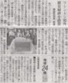 「加害側を叩くのってチョ―気持ちイイ」2014年6月1日朝日新聞