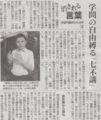 口封じしたくなる心理について考えるといいよ 2014年6月1日朝日新聞