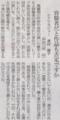 曲聞いて感動した人間も全員悪。2014年6月1日朝日新聞