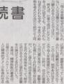 被害者意識を捨てればダメージを受けないよ 2014年6月1日朝日新聞