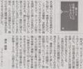 否定と攻撃にさらされて育った人なのでは 2014年6月1日朝日新聞