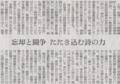 排除した側の心理は誰が考えるのか 2014年6月1日朝日新聞