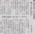 野生動物はまた別らしいんだが 2014年6月1日朝日新聞