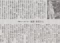 苦難に感じる事こそが自らの糧 2014年6月1日朝日新聞