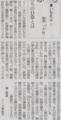 あるがままを体験する大切さ 2014年6月1日朝日新聞