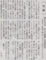 ダムが生みだした写真家 2014年6月1日朝日新聞