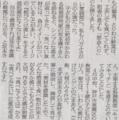 成り立ちを知ることで偏見が霧散する 2014年6月1日朝日新聞