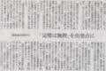徘徊人さがしを楽しめるといいんだけどね 2014年5月31日朝日新聞