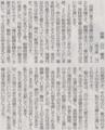 昭和の手堅い雇用形態のが幸福度高いのかもな 2014年6月2日朝日朝刊