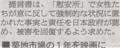 卑屈と傲慢を正義と勘違いしている団体 2014年6月3日朝日朝刊