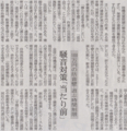 街を汚す存在は駆除か去勢が「良識」ですしね 2014年6月3日朝日朝刊