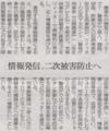担当者何人くらいであたるのかしら 2014年6月3日朝日朝刊