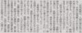 責任を他人に丸投げした人の末路 2014年6月3日朝日朝刊