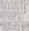 書道や歌舞伎には新視点提供者がでてるのにね 2014年6月2日朝日夕刊