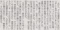 否定しただけ理解から遠ざかるのよね 2014年6月4日朝日朝刊