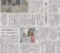 原発やめたくないのは何故なのかな 2014年6月4日朝日朝刊