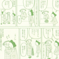 看護助手のナナちゃん2(小学館)