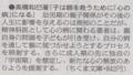生まれついて鏡の役割を負ってる? 2014年6月8日朝日新聞