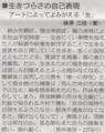 苦によってしか生みだされないモノ 2014年6月8日朝日新聞
