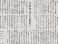 味覚でたしかめるイズム 2014年6月8日朝日新聞