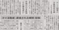自分が加害者なのを認識してないのな>中国 2014年6月7日朝日朝刊