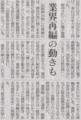 新たな業界形態に移行する時なのかもね 2014年6月10日朝日朝刊