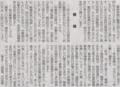 非戦を貫いたチベットは蹂躙されましたが 2014年6月10日朝日朝刊