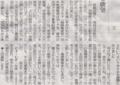 「狙って作った言葉ははやりませんね」 2014年6月9日朝日夕刊