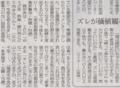 靴紐も結べないどっかの王様みたいだな 2014年6月11日朝日朝刊