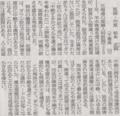 肉になる覚悟があるなら何でもやればいい 2014年6月11日朝日朝刊