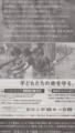 エロ漫画弾圧団体のお涙頂戴商法 2014年6月11日朝日朝刊