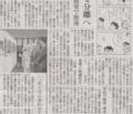 「問題」から目をそむけさせる推奨教育 2014年6月11日朝日朝刊