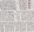 仏教の影響なんだろうか>孝行優先 2014年6月14日朝日新聞be