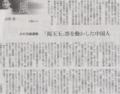 世界一決定選挙やる気なんだろうな 2014年6月22日朝日新聞