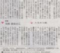 へびかわいい 2014年6月19日朝日夕刊