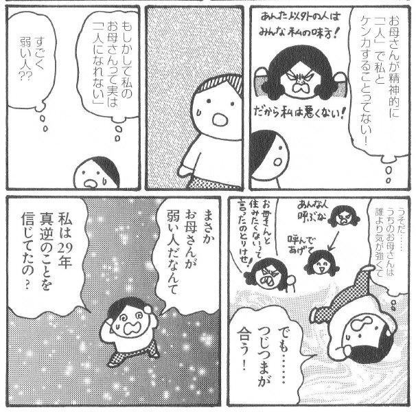 個別「母がしんどい(新人物往来...